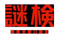 【謎検】謎解き能力検定 -日本謎解き能力検定協会-